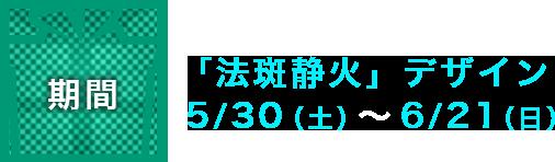 「法斑静火」デザイン 5/30(土)~6/21(日)