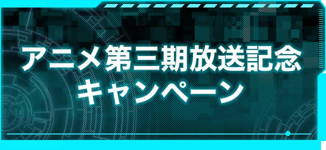 アニメ第三期放送記念キャンペーン