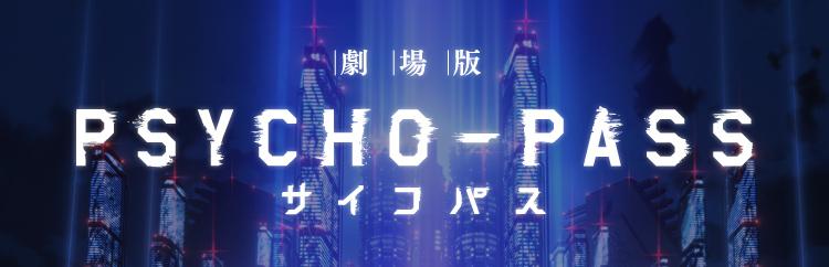 劇場版PSYCHO-PASS