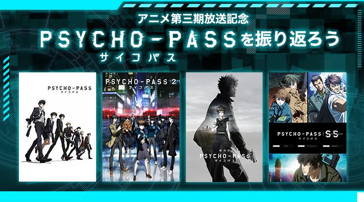 アニメ第三期放送記念 PSYCHO-PASSを振り返ろう