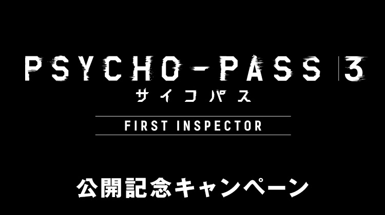 『PSYCHO-PASS サイコパス 3 FIRST INSPECTOR』公開記念キャンペーン